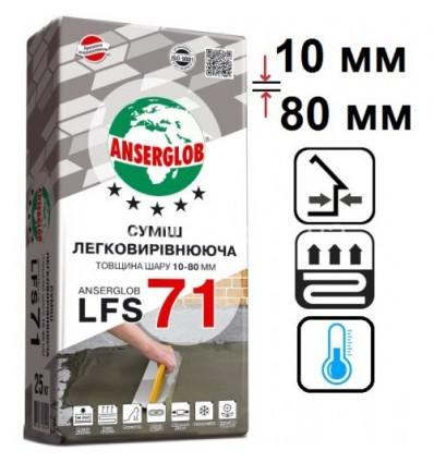Легковыравнивающийся пол Ансерглоб LFS-71 (10-80мм), 25кг