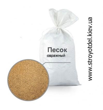 Песок овражный в мешках по 50 кг